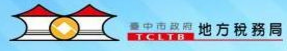 台中市政府-圓寶記帳士事務所