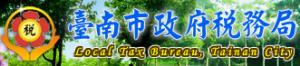 台南市政府-圓寶記帳士事務所