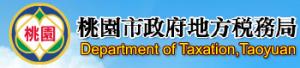 桃園市政府-圓寶記帳士事務所